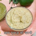 raw mango and onion chutney recipe