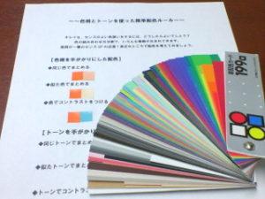 名古屋市のカラースクールサンライト 初心者の為の配色レッスン