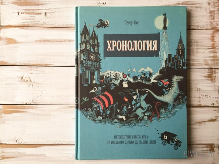 Книга Хронология
