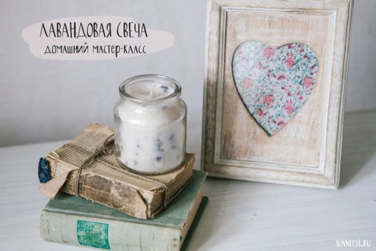 Мастер-класс по созданию лавандовой свечи: DIY Тина Хабарова