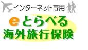 ロゴ_eとらべる