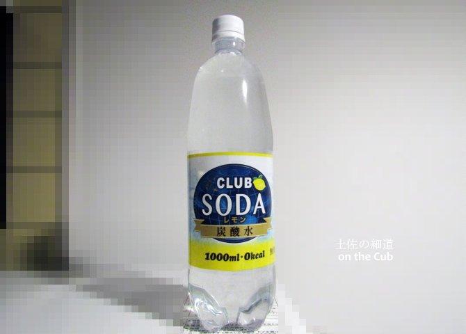 友桝飲料のクラブソーダレモン1L