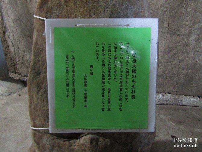 弘法大師のもたれ岩