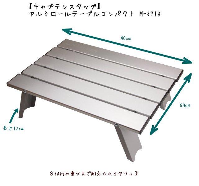 アルミロールテーブルの簡易スペック