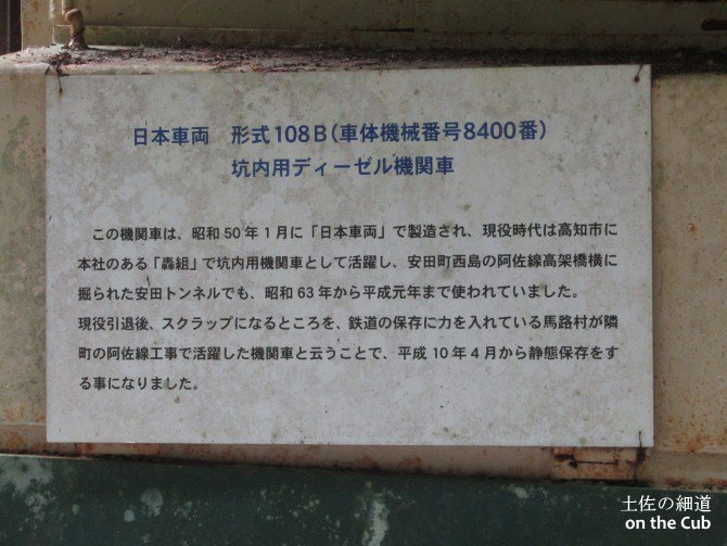昭和50年に作られた機関車