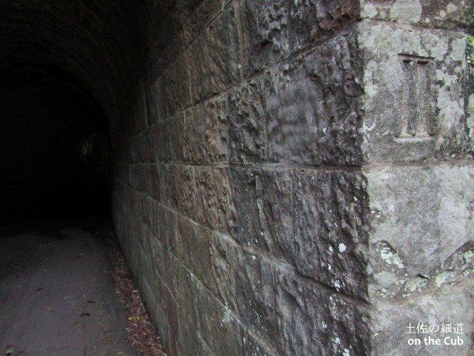 バンダ島隧道にはⅡの刻印が