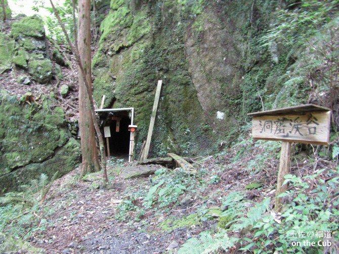 吊り橋へ続く洞窟
