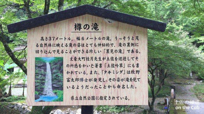 樽の滝について