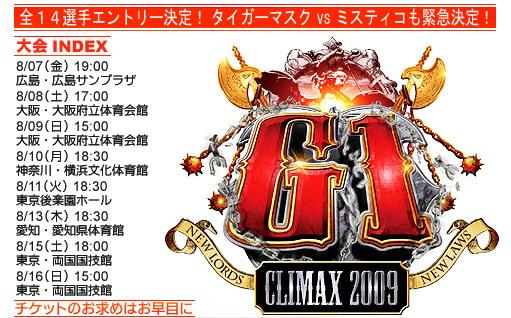 NJPW G1 Climax 2009 / njpw.co.jp
