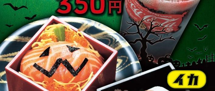 ハロウィーン期間限定メニュー ハロウィン升寿司&ゴーストソーダ