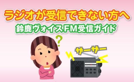 radio_title