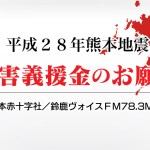 平成28年熊本地震災害義援金のお願い