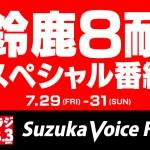 鈴鹿8耐スペシャル番組