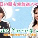 Suzuka Morning Voice
