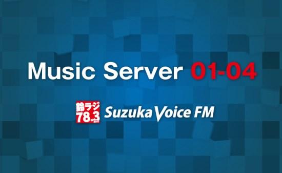 musicserver