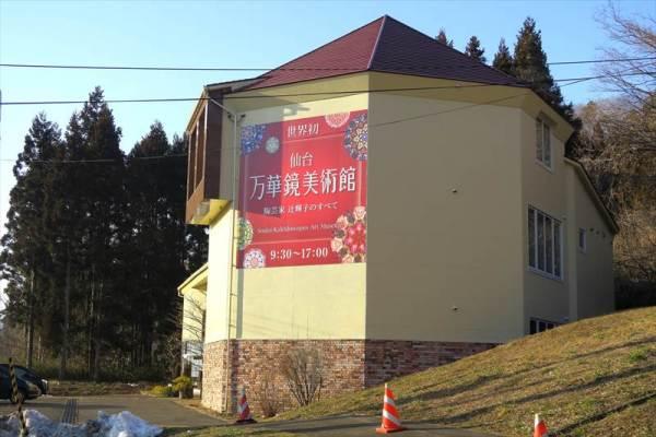 仙台万華鏡美術館