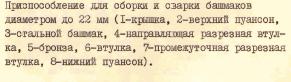 svarka-bashmakov2