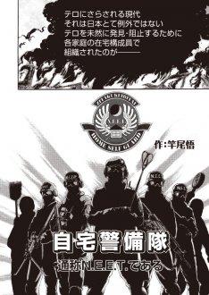 news_thumb_jitakukeibitai_manga