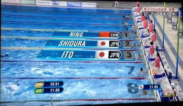 2014アジア大会男子50m自由形