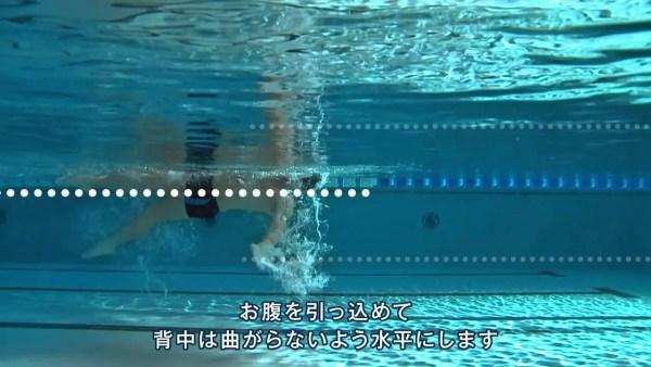 背泳ぎの姿勢
