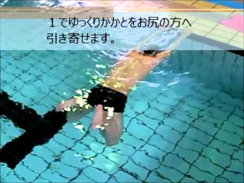 平泳ぎのキック練習