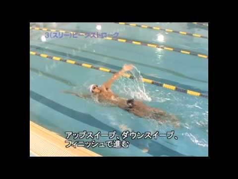 背泳ぎのストローク動作のコツ