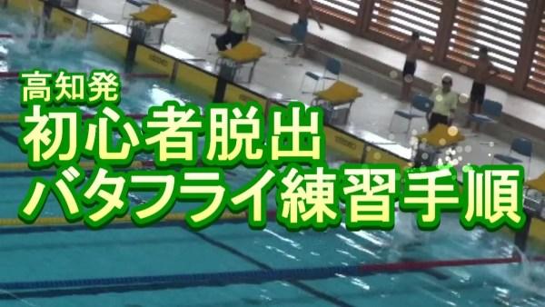 簡単に泳げるようになるバタフライのドリル練習