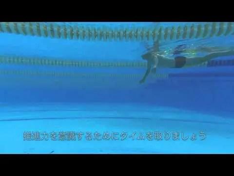 水泳の基本中の基本、スカーリング