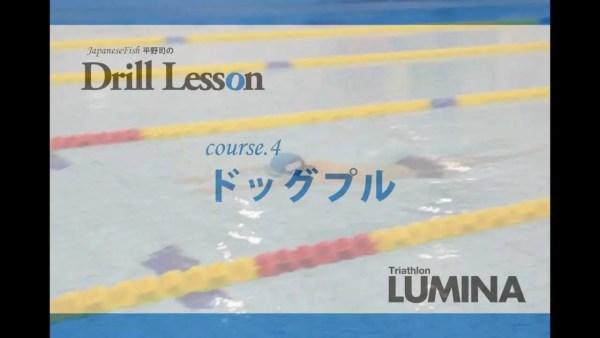 """実は泳ぎに役立つ""""犬かき""""練習法とは!?"""