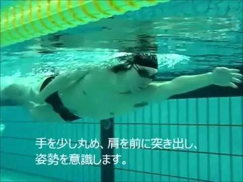 泳ぐ上で大切な姿勢の整え方