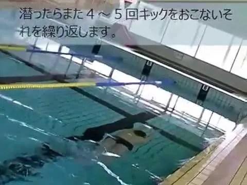 イルカのようなバタフライを身につける為のドリル