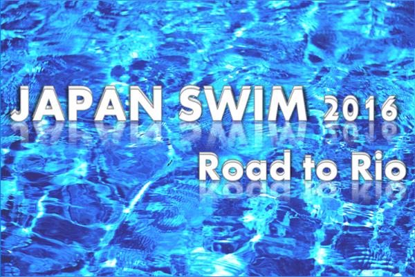 japanswim2016