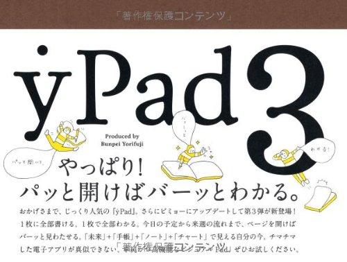 yPad3活用でいろいろ見えてきた多ノート使いの独り言