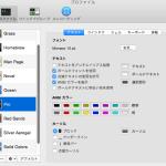 【Mac】ターミナルの外観の変更(shellの設定)