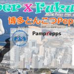イベント情報:Pepperビジネスセミナーin福岡 vol.01
