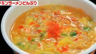 チキンラーメン アレンジレシピ!坦々麺風&イタリアン【ジョブチューン】