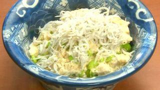 メレンゲの気持ち!成田屋の食卓レシピ『豆腐としらす枝豆の和え物』