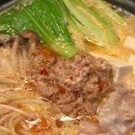 【世界一受けたい授業】ヨーグルト入り担々鍋レシピ!免疫力UP!
