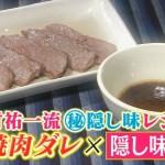 【ダウンタウンDX】木村祐一レシピ『キム兄オリジナル焼肉』