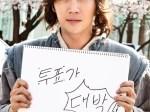 投票を呼びかける紙を持ったチャン・グンソク(写真/韓国SBS『テバク』公式サイトより)