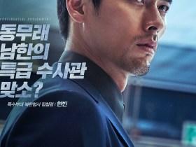 ヒョンビンが主演した映画『共助』は韓国で大ヒットした