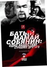 Собянинский погром