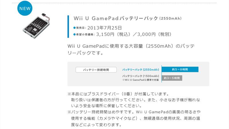 WiiU_GamePad_batterypack