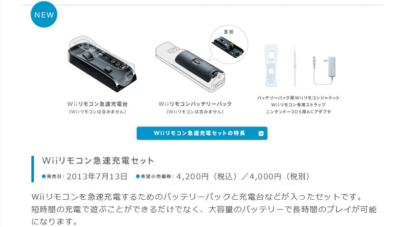 Wii_Remote_charger