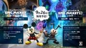 『エピックミッキー2』、Wii/Wii U/3DSで国内発売が決定。スパイク・チュンソフトより9月26日にリリース