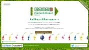 任天堂、26日に「ピクミン3 Direct」を配信。宮本茂氏と松本人志氏の対談が公式で実現