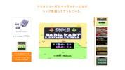 Wii U VC、『スーパーマリオカート』など3タイトルが追加