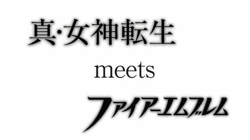 「真・女神転生」×「ファイアーエムブレム」(仮称)