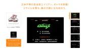 Wii U VC、『ギャラガ』と『三國志IV』が追加