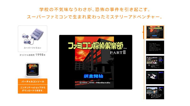 ファミコン探偵倶楽部 PART II うしろに立つ少女(スーパーファミコン版)
